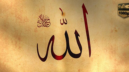 Arabic Calligraphy of Word Allah