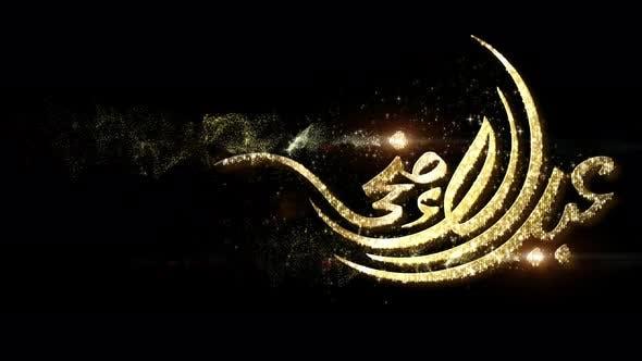 Thumbnail for Eid Al Adha Mubarak Calligraphy 15