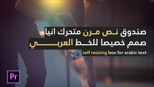 2 video templates compatible with adobe premiere pro tagged with thumbnail for arabic stories maxwellsz