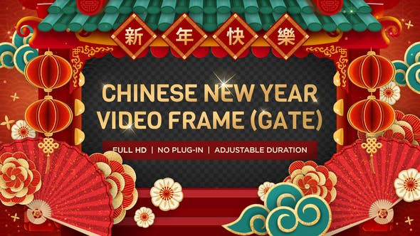 Thumbnail for Chinese New Year Video Frame (Gate)