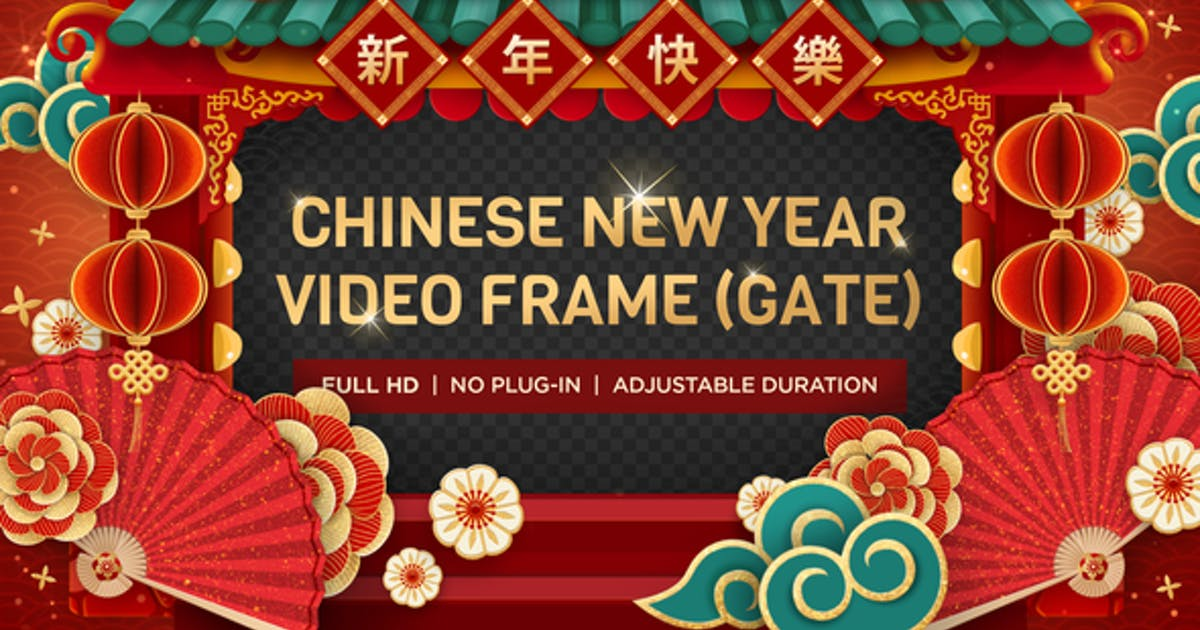 Chinese New Year Video Frame (Gate)