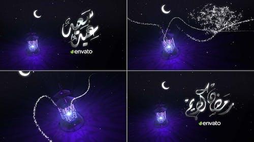 Ramadan Intro & Eid