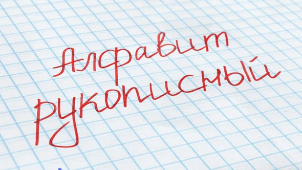 Thumbnail for Russian Chalk Alphabet