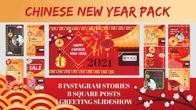 Chinese New Year Pack