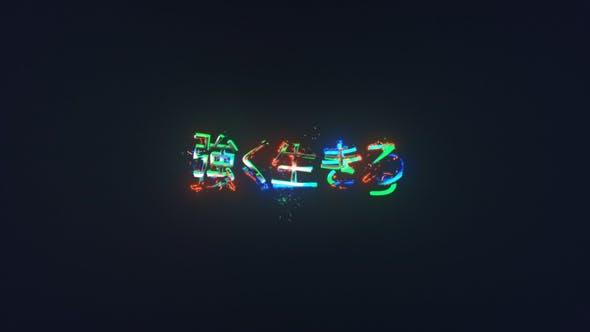Energy Logo Reveal