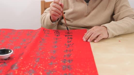 Thumbnail for Chinesische Kalligraphie schreiben mit Wort, was Glück bedeutet