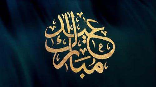 Looped Golden Eid Mubarak Calligraphy Flag