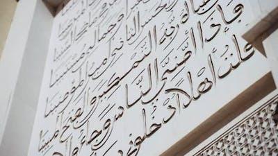Arabic Inscriptions On The Dar AlMakhzen