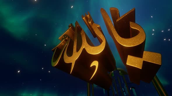 Gold Arabic Calligraphy of Word Allah