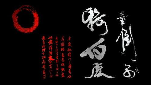 Samurai or Oriental Flag