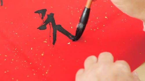 Chinesische Kalligraphie schreiben