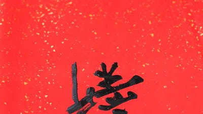 Writing Chinese Calligraphy