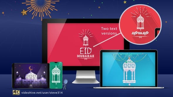 Thumbnail for Eid Mubarak - Digital Signage