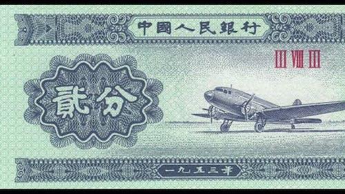China Bank Note