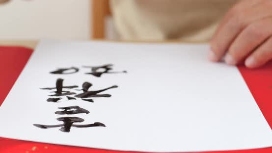 Thumbnail for Writing Chinese Calligraphy