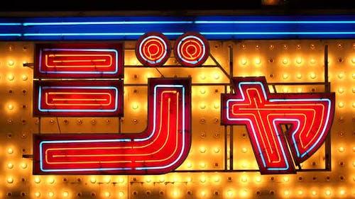 Japan Neon Signboard
